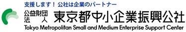 支援します!公社は企業のパートナー公益財団法人東京都中小企業振興公社